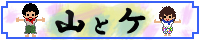山とケ公式サイト